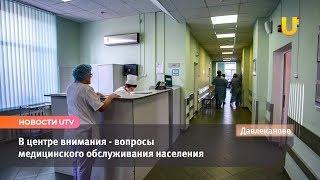 Новости UTV. Новостной дайджест Уфанет (Давлеканово, Раевский, Толбазы) за 18 октября