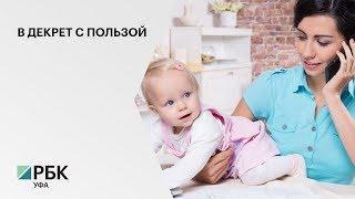 В 2020 г. на переобучение женщин в декрете власти РБ выделят 75,8 млн руб.
