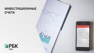 В 2019 году жители Башкортостана открыли 51 тысячу 268 ИИС