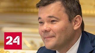 Зеленский подтвердил наличие заявления об отставке Богдана - Россия 24