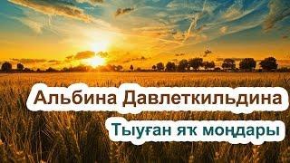???? Башкирские песни ⚡️8 | Альбина Давлеткильдина – Тыуған яҡ моңдары