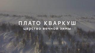 Кваркуш: царство вечной зимы | Поход на снегоходах на Северный Урал