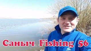 Рыбалка 2019/на донки/с сыном/весна 2019/в Оренбургской области
