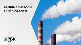 """Уфа может войти в федеральную программу """"Чистый воздух"""" в рамках национального проекта """"Экология"""""""