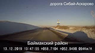 Дорога Сибай-Аскарово (скорость на видео увеличена до 260 км/ч)