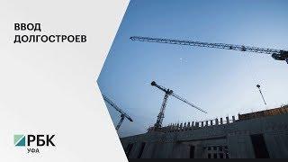 Башкортостану могут выделить 1 млрд руб. на достройку проблемных домов