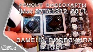 """Ремонт видеокарты AMD HD 6970 (iMac 27"""" A1312) из Башкирии - Отчет для клиента"""