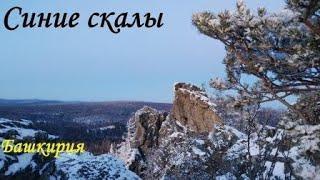 Экскурсия на Синие скалы, Башкирия.