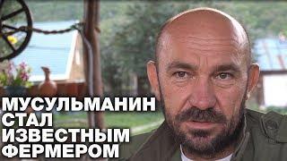Башкирский мусульманин стал известным козоводом и сыроваром