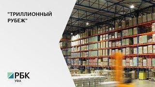 """В 2019 г. в РБ впервые достигнут """"триллионный рубеж"""" в сфере оптовой торговли - 1,018 трлн руб."""