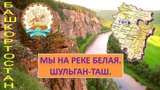Башкортостан. Часть 8. Река Белая.