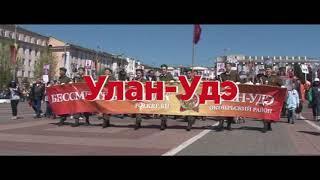 Бессмертный полк-2019 пройдёт по Улан-Удэ