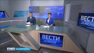 Вести-Башкортостан – 12.07.19