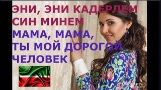 ????????Татарские песни (татарча). Гузэлем - Эни, эни/Мама (перевод). Мама —самая дорогая роскошь в