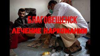 "Лечение наркомании и алкоголизма в Благовещенске РЦ ""ПЕРСПЕКТИВА"""