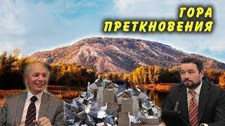 """""""Открытая Политика"""". Выпуск - 67. """"Гора преткновения"""""""