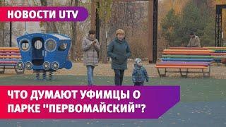 В Уфе закончилась реконструкция парка «Первомайский». Что там изменилось?