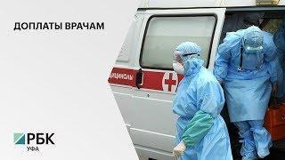 В РБ на зарплату медикам направят дополнительно 273 млн руб.