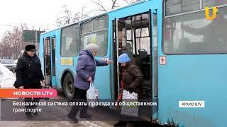 Новости UTV. Безналичная система оплаты проезда.
