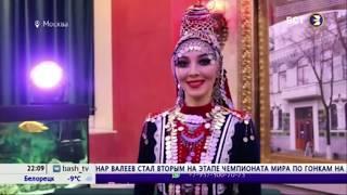В Москве открылся ресторан национальной кухни «Башкортостан»
