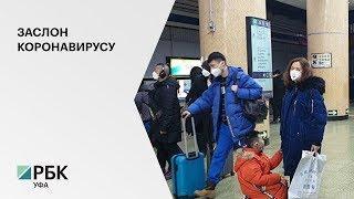 Роспотребнадзор по РБ: Ни у одного из пассажиров, прилетевших в Уфу из Китая, коронавируса нет