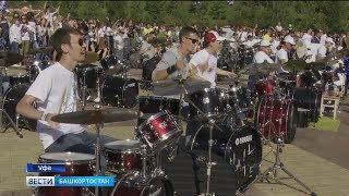 В Уфе в третий раз прошел «День 1000 музыкантов»