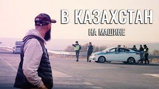 ПОЕХАТЬ НА МАШИНЕ В КАЗАХСТАН. ПОЛИЦЕЙСКИЕ КАЗАХСКИЕ. СОВЕТЫ ПУТЕШЕСТВЕННИКАМ. СТРАХОВКА И РАСХОДЫ