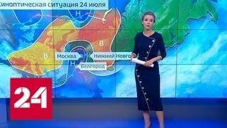 """""""Погода 24"""": июль заглянет в Москву на выходные - Россия 24"""