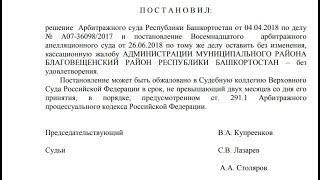В Благовещенске РБ инициируется референдум против строительства мусорного полигона.