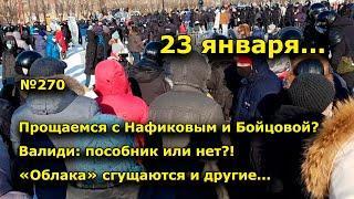 """""""23 января..."""" """"Открытая Политика"""". Выпуск - 270"""