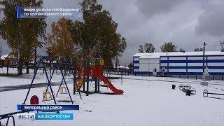 В Башкирии выпал снег