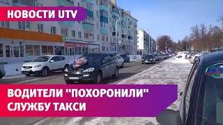 В Башкирии водители устроили похоронную процессию в память о службе такси