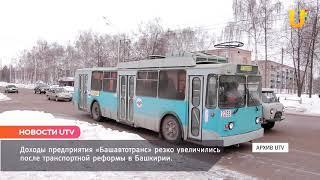 """Новости UTV. Доходы """"Башавтотранс"""" увеличились после транспортной реформы в Башкирии"""