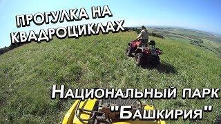"""Прогулка на квадроциклах. Национальный парк """"Башкирия"""""""