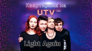 "Квартирник на UTV (группа ""Light Again"")"