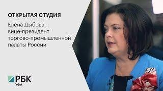 ОТКРЫТАЯ СТУДИЯ. Елена Дыбова, вице-президент торгово-промышленной палаты России