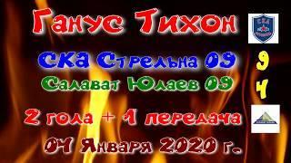 Ганус Тихон САЛАВАТ ЮЛАЕВ 09-СКА Стрельна 2017 09 04 Января 2019 г.