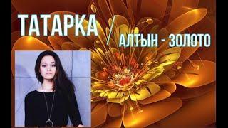 ???? Татарские песни. Татарка - Алтын / Золото (слова, перевод)
