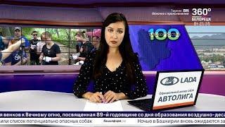 Новости Белорецка на русском языке от 30 июля 2019 года. Полный выпуск.