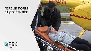 Финансирование для развития санитарной авиации в Башкирии  увеличится с 17 до 50 млн рублей.