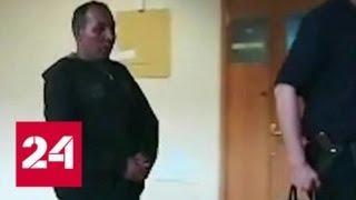 Убийцу ЛГБТ-активистки отправили под арест - Россия 24