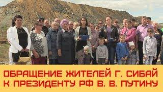 Обращение жителей г. Сибай к Президенту РФ В. В. Путину