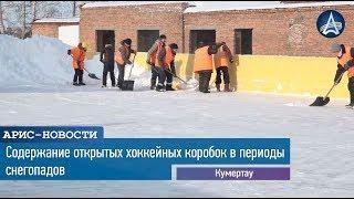 Содержание открытых хоккейных коробок в периоды снегопадов