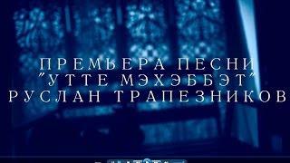 """Премьера! Руслан Трапезников, """"утте мэхэббэт"""" татарская песня, музыка, дискотека,2016"""