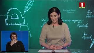 Выпускные экзамены по Бел яз,Рус яз,Математики(Беларусь 1HD,03.06.19)