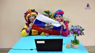 (МЦ-2020) Познавательная программа «Моя Родина – Россия!»