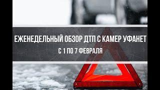 Еженедельный обзор ДТП с 1 по 7 февраля 2020 года