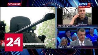 Надежда на диалог: на линии противостояния в станице Луганской впервые разведены силы - Россия 24