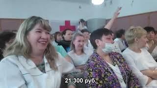 В Башкирии врачи аплодировали собственным зарплатам. Реальная зарплата в России 2019 год.