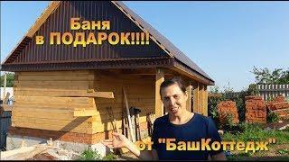 Баня в подарок от Башкоттедж,  отзыв семьи Яппаровых